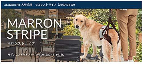 トンボ『歩行補助ハーネスLaLaWalkHip大型犬用マロンストライプ(2TA0104-32)』