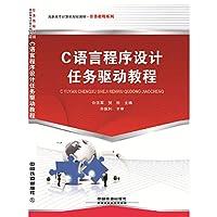 C language programming task-driven tutorial(Chinese Edition)