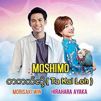 Moshimo (Ta Kal Loh)