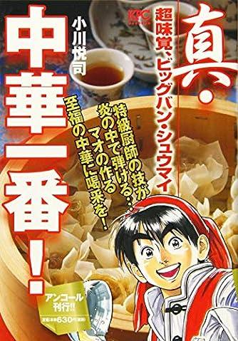 真・中華一番! 超味覚、ビッグバン・シュウマイ アンコール刊行!! (講談社プラチナコミックス)