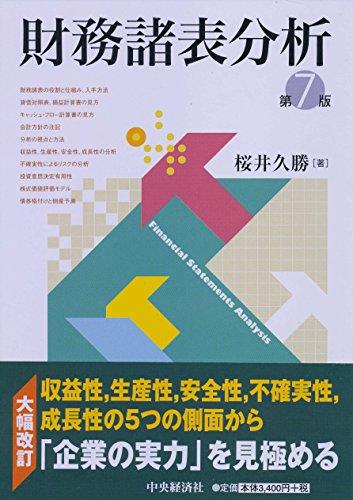 財務諸表分析(第7版)