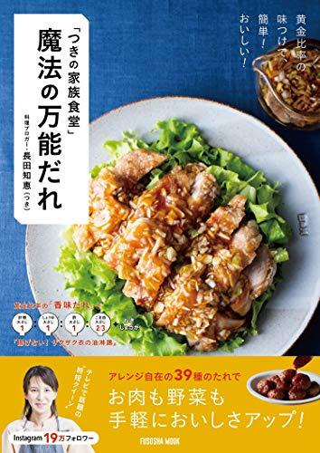 Mirror PDF: 黄金比率の味つけで、簡単! おいしい! 「つきの家族食堂」 魔法の万能だれ (扶桑社ムック)