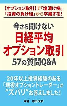 [本田 大和]の今さら聞けない「日経平均オプション取引」57の質問 Q&A: 【オプション取引】で投資の勝ち組へ!