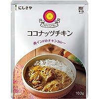 にしきや ココナッツチキン 100g レトルトカレー