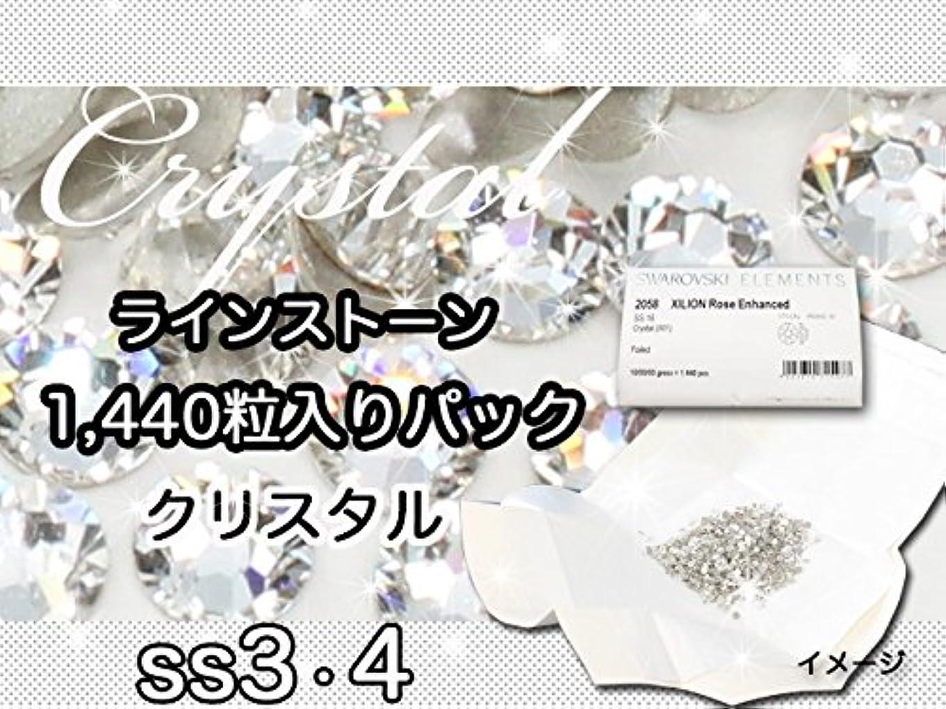 ブラザー節約中毒業務用パック(1440粒入り) クリスタルss3スワロフスキー(Swarovski)/ラインストーン
