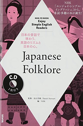 NHK CD BOOK Enjoy Simple English Readers Japanese Folklore (語学シリーズ)