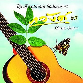 Classical Guitar, Vol. 5