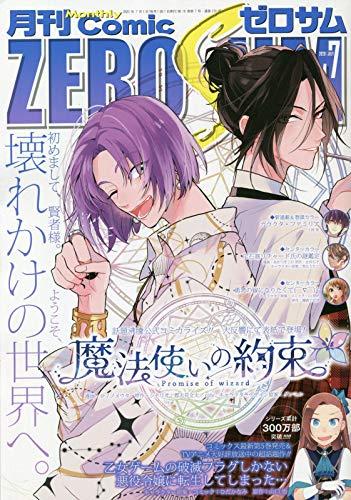 コミックZERO-SUM2020年7月号