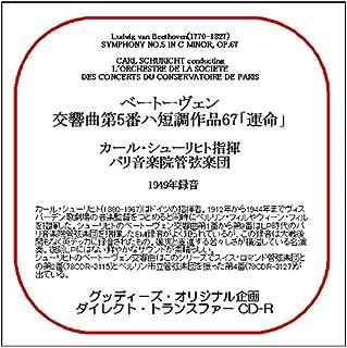 78CDR-3580 ベートーヴェン:交響曲第5番「運命」 カール・シューリヒト(指揮)パリ音楽院管弦楽団 (グッディーズ・ダイレクト・トランスファーCD-R)