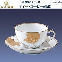 大倉陶園 金蝕ばらシリーズ ティー・コーヒー碗皿