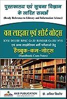 Pustakalya evam Suchna Vigyan ke Twarit Sandarbh Library and information science One liner short notes for RSMSSB, DSSSB, KVS, NVS, UGC NET/SLET by Dr Amit Kishore