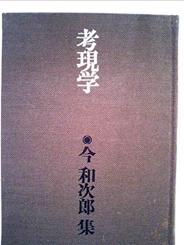 今和次郎集〈第1巻〉考現学 (1971年)の詳細を見る