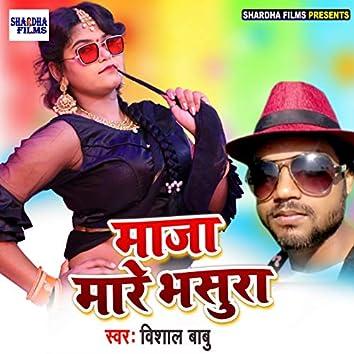 Maja Mare Bhasura - Single