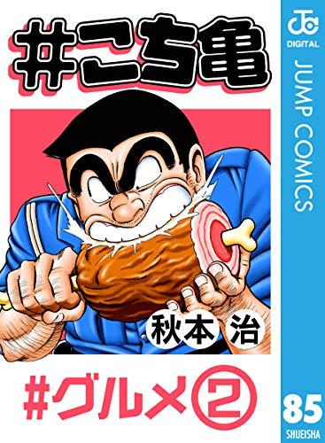 #こち亀 85 #グルメ‐2 (ジャンプコミックスDIGITAL)