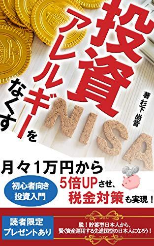 投資アレルギーをなくす!: 月々1万円から5倍UPさせ、税金対策も実現【節税対策】【NISA】【資産形成】