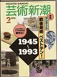 芸術新潮 1993年2月号 (特集・アンケート 戦後美術ベストテン 1945〜1993)