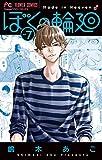 ぼくの輪廻(7) (フラワーコミックス)