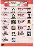 クラウン邦楽舞踊協会 課題曲舞踊集(73)[DVD]