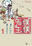 僕僕先生(1) (Nemuki+コミックス)