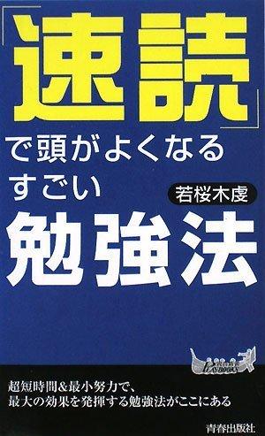 「速読」で頭がよくなるすごい勉強法 (青春新書PLAY BOOKS 887)の詳細を見る