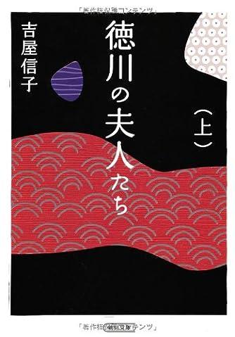 徳川の夫人たち 上 <新装版> (朝日文庫)