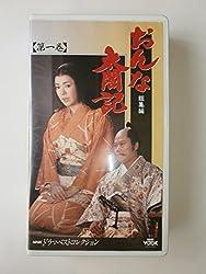 おんな太閤記 総集編(1)~NHK大河ドラマ [VHS]