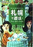 札幌で遊ぼ―おいしいトコだけ欲ばりマガジン! (JTBのMOOK―るるぶっく)
