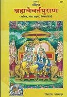Sankshipta Brahamvaivaratpuran (Hindi) (Code-631)