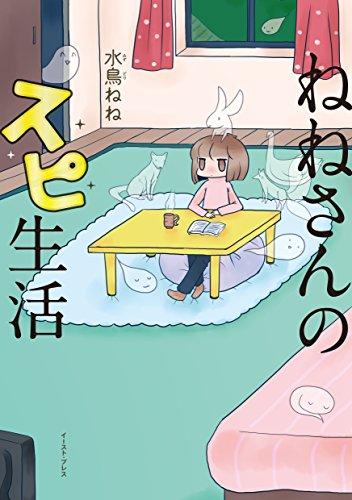 ねねさんのスピ生活 (コミックエッセイの森)