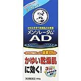 【第2類医薬品】メンソレータム AD乳液 120g