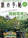 旅の手帖2021年3月号《路面電車で町遊び/体感! 日本の手しごと》特別付録東北デスティネーションキャンペーンハンドブック 雑誌