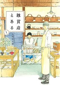 雑貨店とある 1巻 (芳文社コミックス)