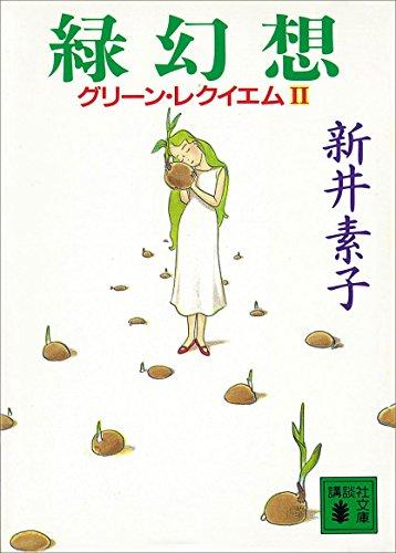 緑幻想 グリーン・レクイエム2 (講談社文庫)