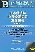 日本经济与中日经贸关系发展报告(2008)(含光盘)