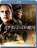 ミケランジェロの暗号 [Blu-ray] image