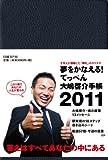 夢をかなえる!てっぺん大嶋啓介手帳2011
