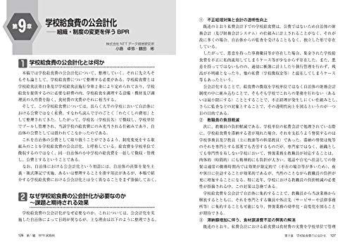 『働き方改革時代の 行政の業務改革戦略』の7枚目の画像