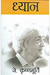 Dhyaan (Hindi) Kindle Edition
