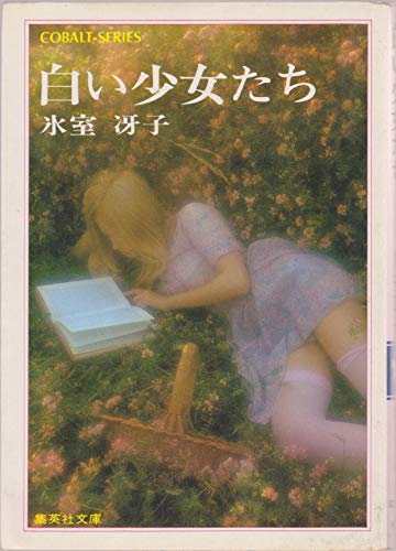 白い少女たち (1978年) (集英社文庫―コバルトシリーズ)
