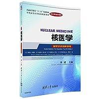 NUCLEAR MEDICINE 核医学(英文原版改编版)(留学生与双语教学用)