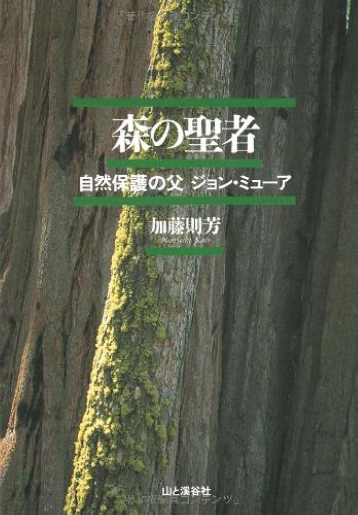 高める方法感染する森の聖者―自然保護の父ジョン?ミューア