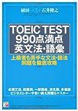 TOEIC(R)TEST 990点満点英文法・語彙 (アスカカルチャー)