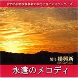 永遠のメロディー~The Standards Vol.1