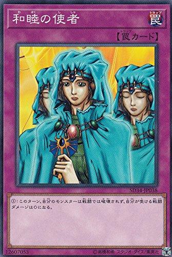 遊戯王 SD34-JP038 和睦の使者(日本語版 ノーマル) STRUCTURE DECK - マスター・リンク -