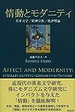 情動とモダニティ: 英米文学/精神分析/批評理論