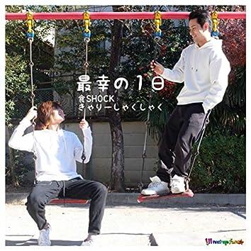 最高の1日 - EP