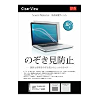 【のぞき見防止 液晶保護フィルム】 Lenovo ThinkPad X220 4287A22(12.5インチ)機種用 気泡が消えるエアーレス加工[クリーニングクロス&ヘラ付]