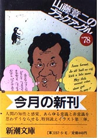 山藤章二のブラック=アングル'78 (新潮文庫)