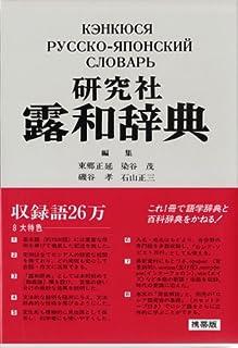 研究社露和辞典