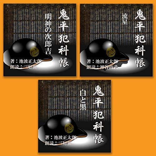 『鬼平犯科帳より 3本セット (17)』のカバーアート